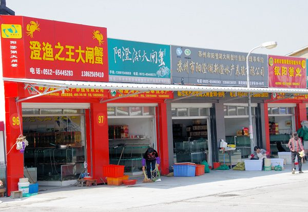 蘇州市の大閘蟹市場