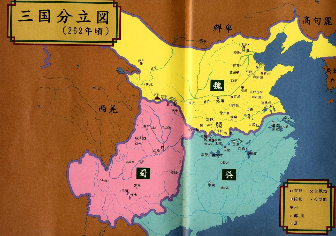 劉備と恵陵|アジア写真帳(成都と武候祠)